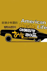 防弹少年团的American Hustle Life 2014