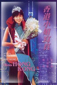 香港小姐写真