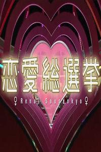 恋爱总选举 2014