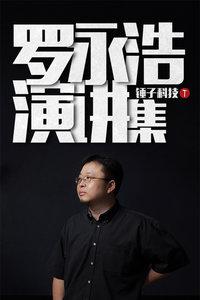罗永浩演讲集