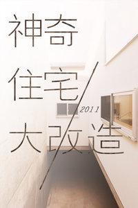 神奇住宅大改造2011