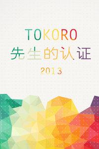 TOKORO先生的认证2013