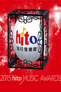 Hito音乐颁奖礼2015