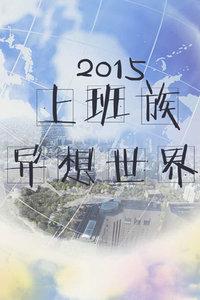 上班族异想世界 2015