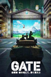 GATE奇幻异世界S1