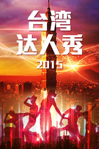 台湾达人秀 2015