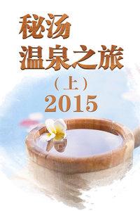 秘汤温泉之旅(上) 2015