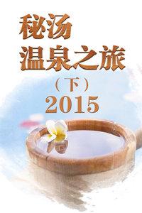 秘汤温泉之旅(下) 2015