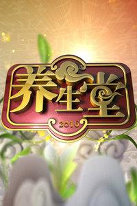 养生堂 2017