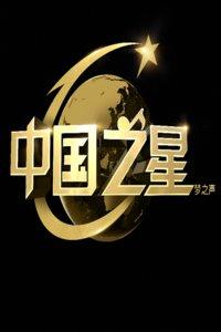 中国之星 第二季