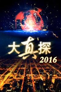 大真探 2016