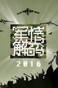 军情解码 2016