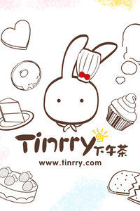 Tinrry下午茶 2016