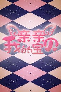 亲亲我的宝贝 江苏电视台 2016