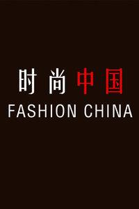 时尚中国 2016