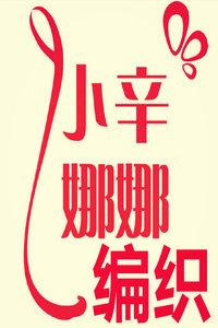 小辛娜娜编织 2016