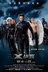 X战警3:背水一战