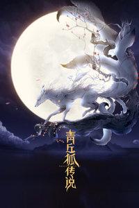 青丘狐传说 未删减版