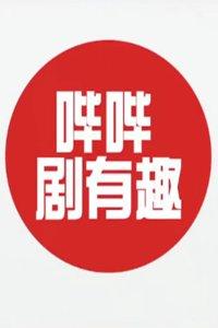 哔哔剧有趣 2016