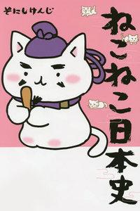 猫猫日本史 第一季