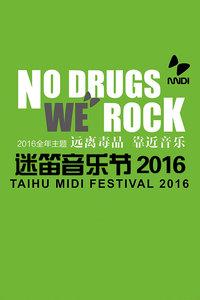 迷笛音乐节 2016