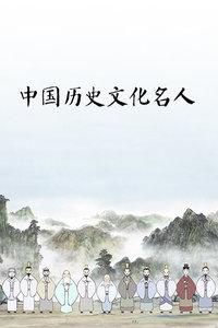 中国历史文化名人百度影音