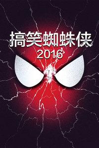 搞笑蜘蛛侠 2016