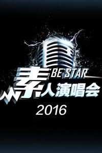 素人演唱会 2016