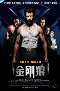 金刚狼2009