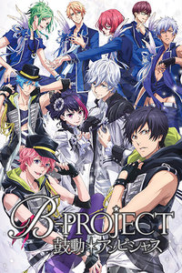 B-PROJECT 鼓动 Ambitious