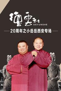 德云社20周年之小岳岳西安专场 2016百度影音