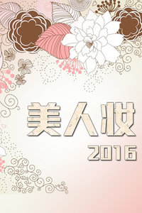 美人妆 2016