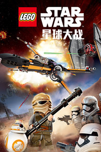 乐高星球大战:抵抗组织的崛起