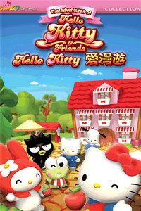 Hello Kitty 爱漫游