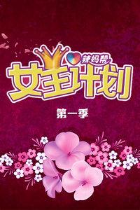 辣妈帮女王计划 第一季