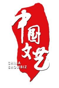 中国文艺 2016