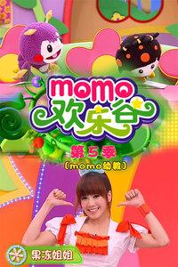 MOMO欢乐谷 第五季