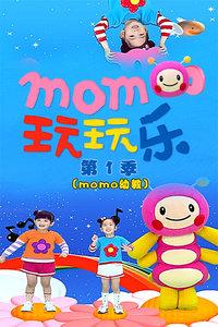 MOMO玩玩乐 第一季