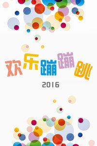 欢乐蹦蹦跳 2016