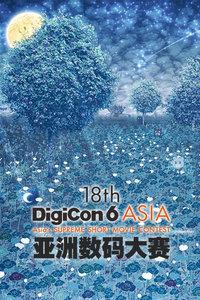亚洲数码大赛TV版