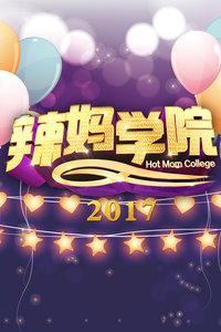 辣妈学院 2017