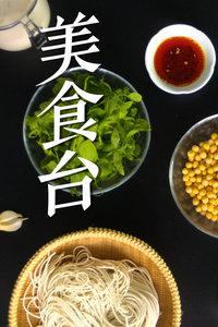 美食台 2017