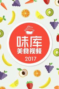 味库美食视频 2017
