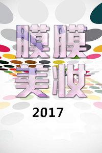 膜膜美妆 2017