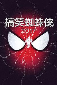 搞笑蜘蛛侠 2017