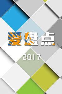 爱盘点 2017