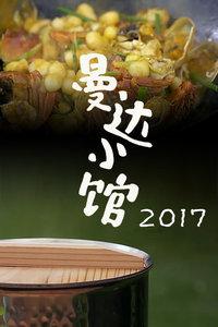 曼达小馆 2017