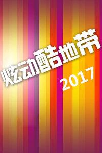 炫动酷地带2017
