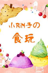 小RiN子の食玩 2017