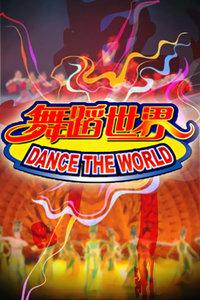舞蹈世界 2017